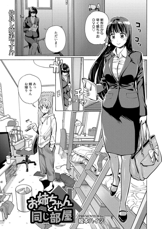 Web Manga Bangaichi Vol.2 120