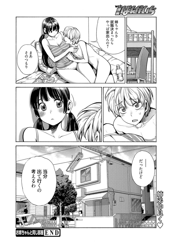Web Manga Bangaichi Vol.2 135