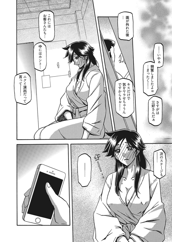 Web Manga Bangaichi Vol.2 13