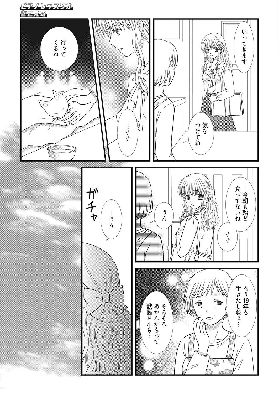 Web Manga Bangaichi Vol.2 142