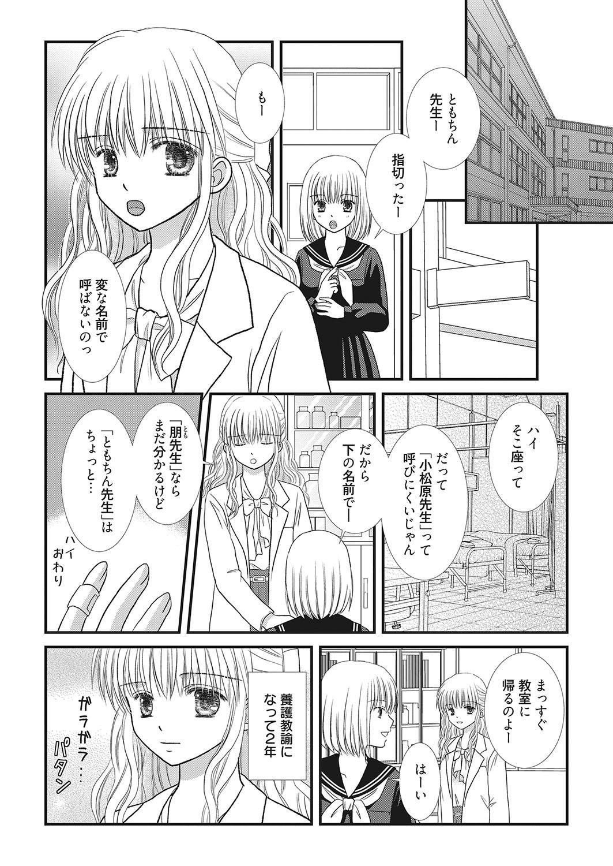 Web Manga Bangaichi Vol.2 143