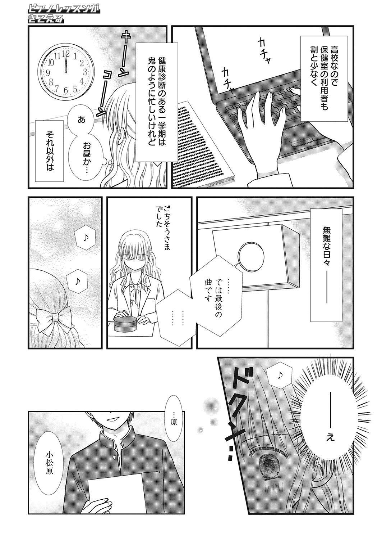 Web Manga Bangaichi Vol.2 144
