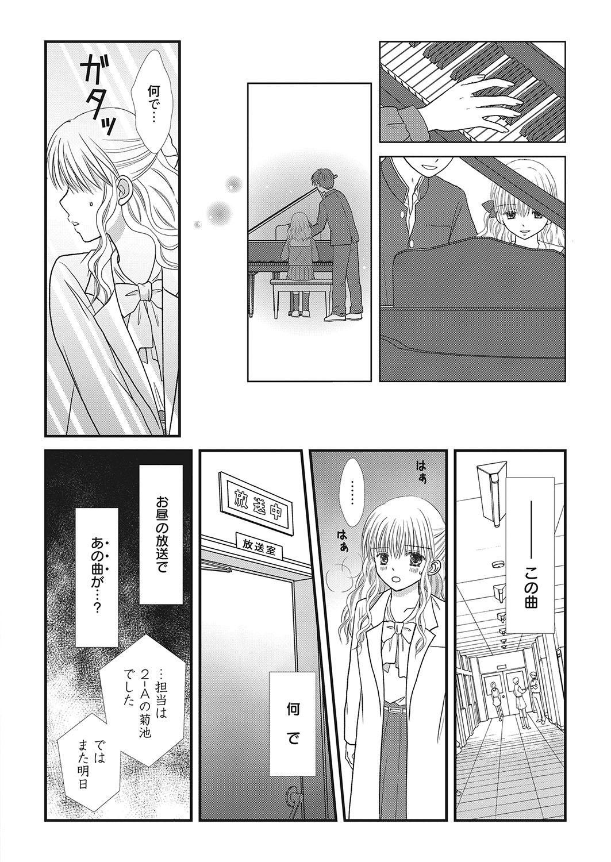 Web Manga Bangaichi Vol.2 145