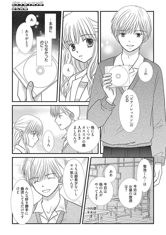Web Manga Bangaichi Vol.2 152