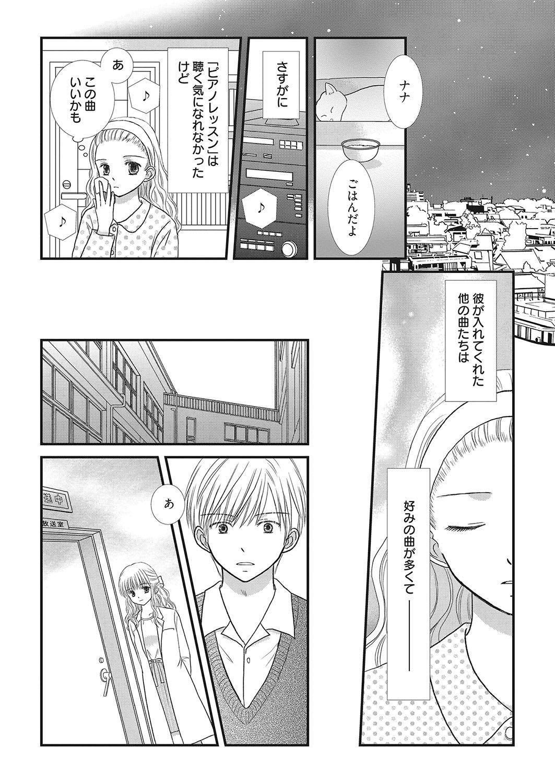 Web Manga Bangaichi Vol.2 153