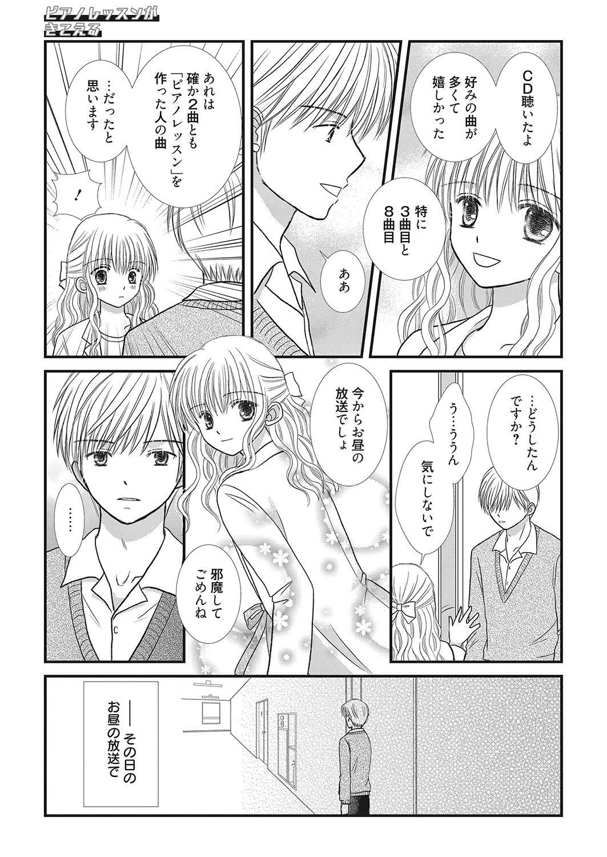 Web Manga Bangaichi Vol.2 154