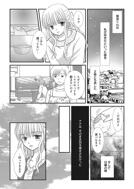 Web Manga Bangaichi Vol.2 155