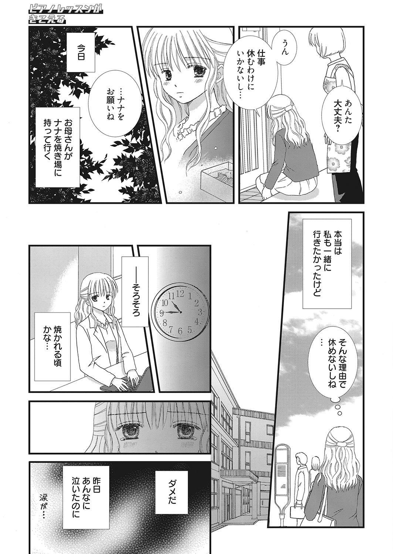 Web Manga Bangaichi Vol.2 156