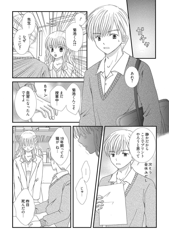 Web Manga Bangaichi Vol.2 158