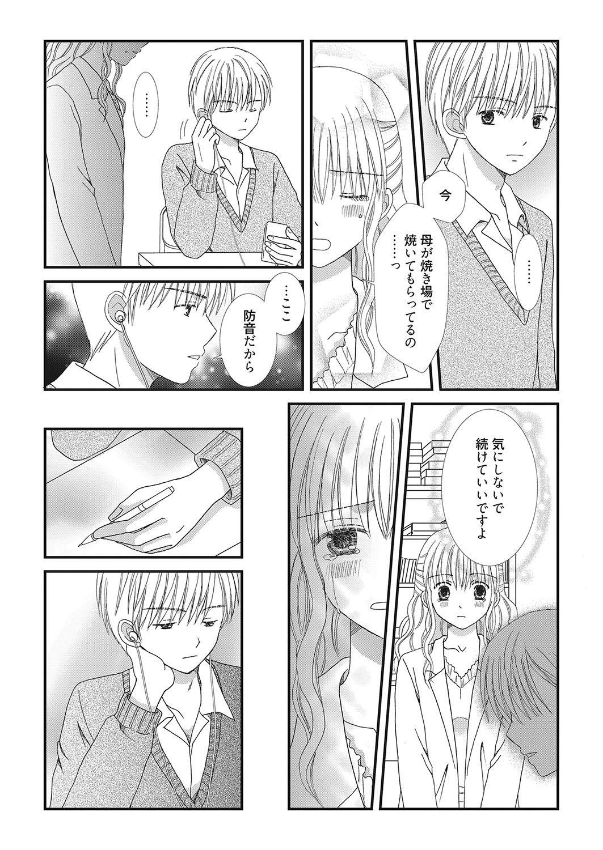 Web Manga Bangaichi Vol.2 159