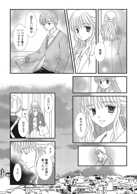 Web Manga Bangaichi Vol.2 161