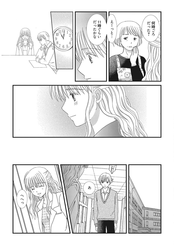 Web Manga Bangaichi Vol.2 162