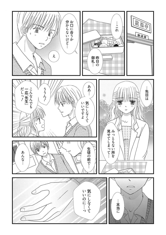 Web Manga Bangaichi Vol.2 163
