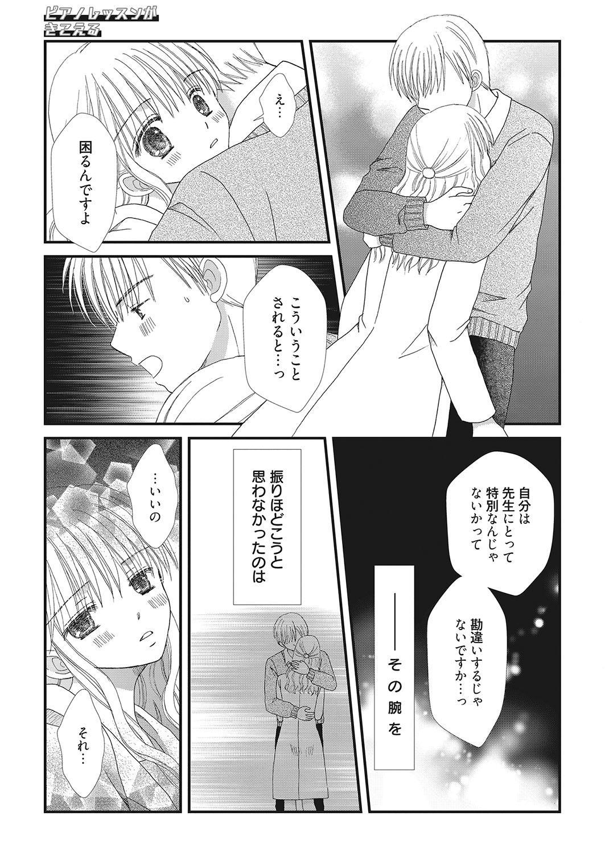 Web Manga Bangaichi Vol.2 164