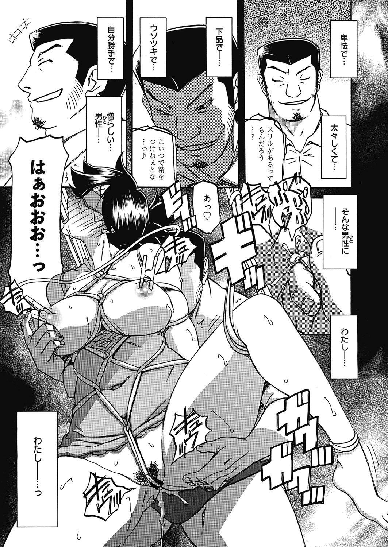 Web Manga Bangaichi Vol.2 16