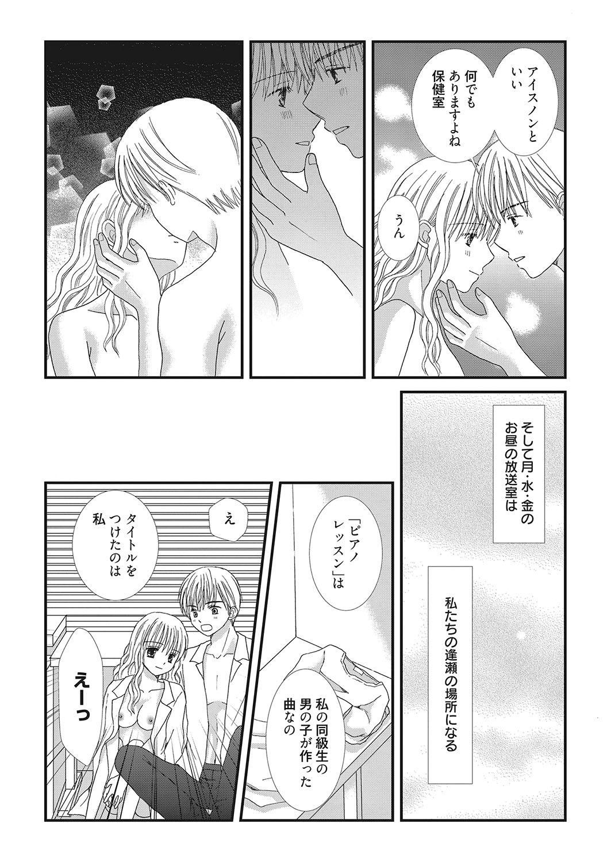 Web Manga Bangaichi Vol.2 171