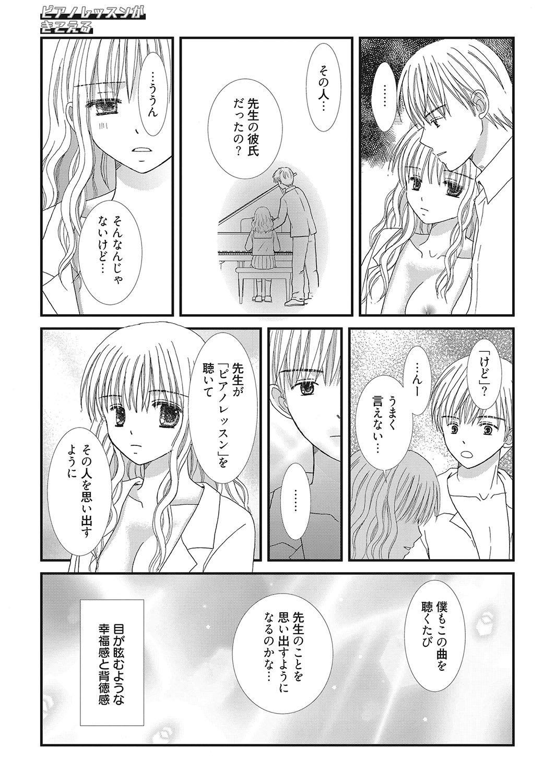 Web Manga Bangaichi Vol.2 172