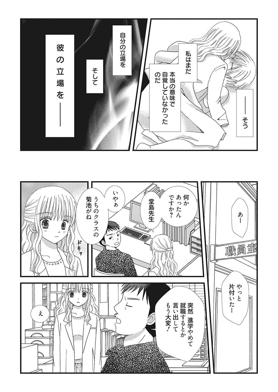 Web Manga Bangaichi Vol.2 173