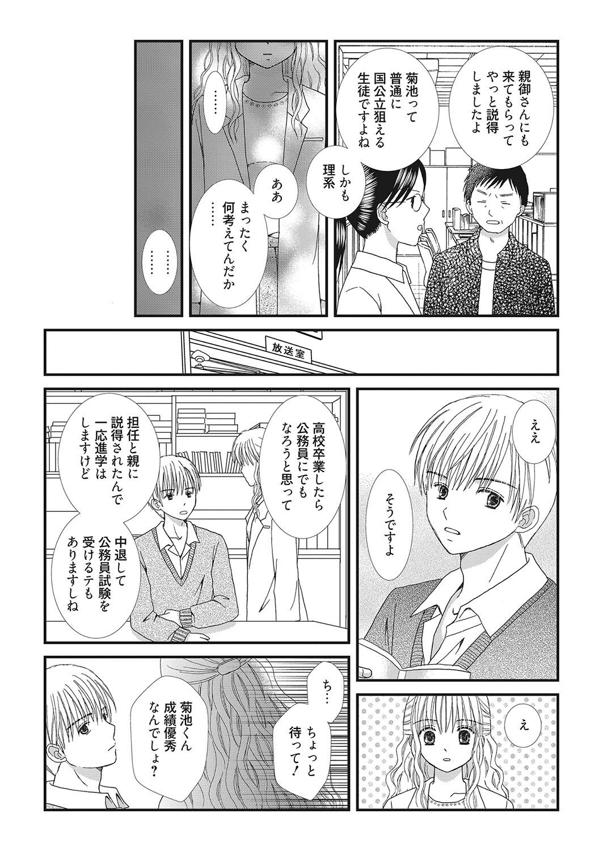 Web Manga Bangaichi Vol.2 174