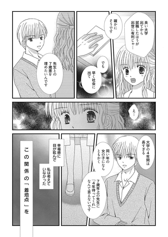 Web Manga Bangaichi Vol.2 175