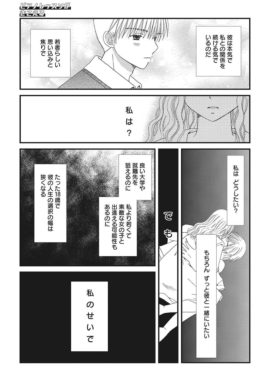 Web Manga Bangaichi Vol.2 176