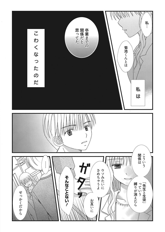 Web Manga Bangaichi Vol.2 177