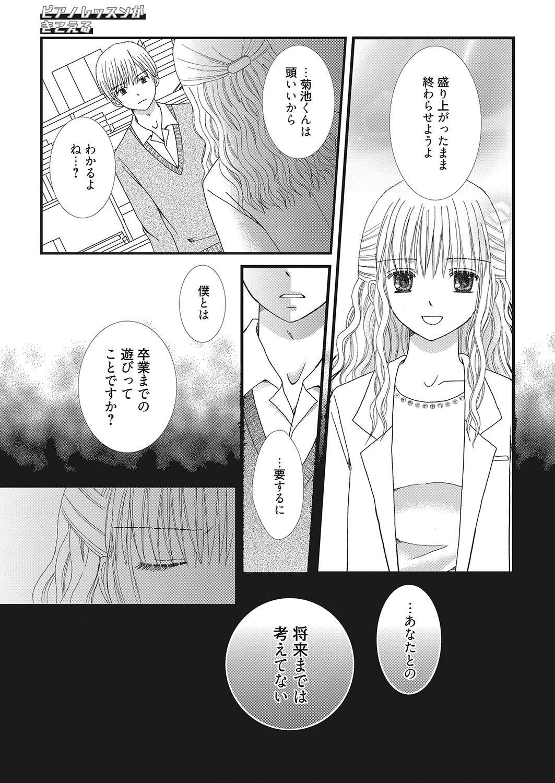 Web Manga Bangaichi Vol.2 178