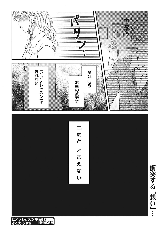 Web Manga Bangaichi Vol.2 179