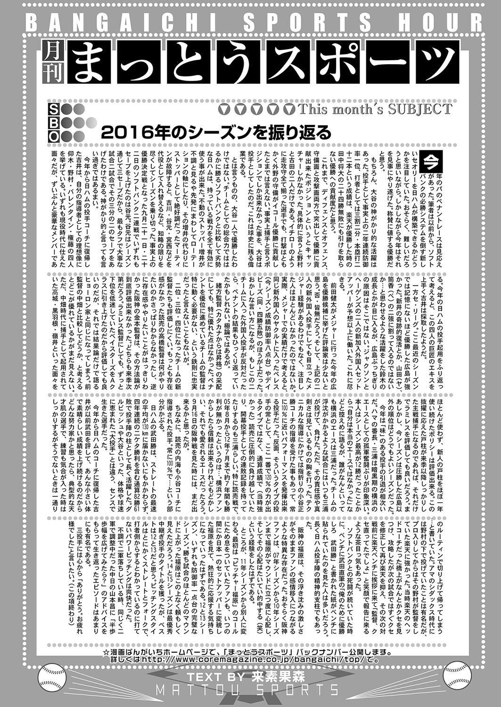 Web Manga Bangaichi Vol.2 180
