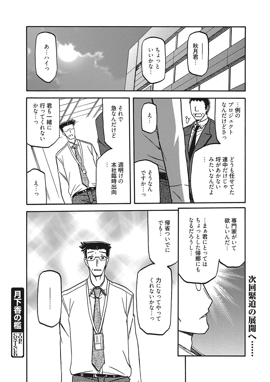 Web Manga Bangaichi Vol.2 21