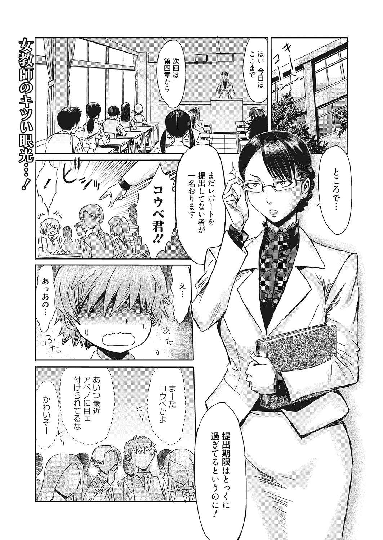 Web Manga Bangaichi Vol.2 22