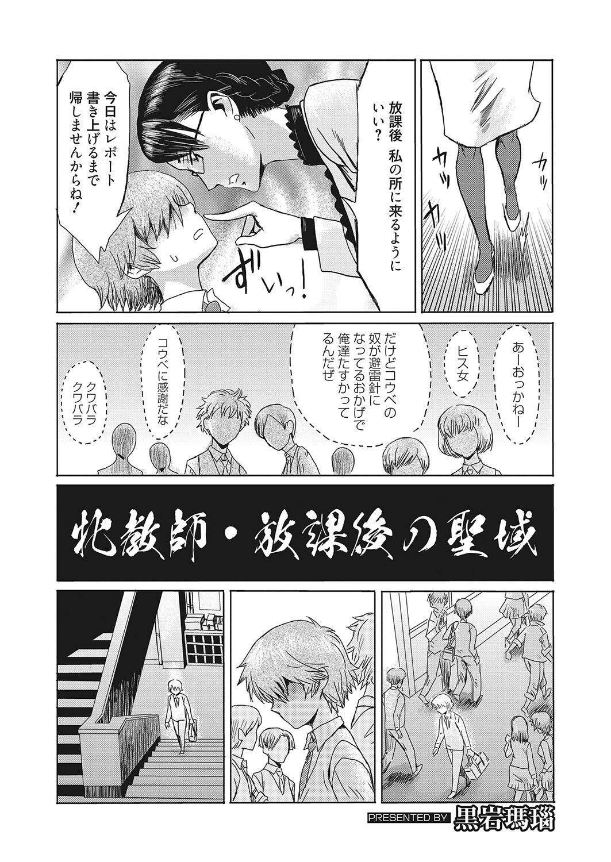 Web Manga Bangaichi Vol.2 23