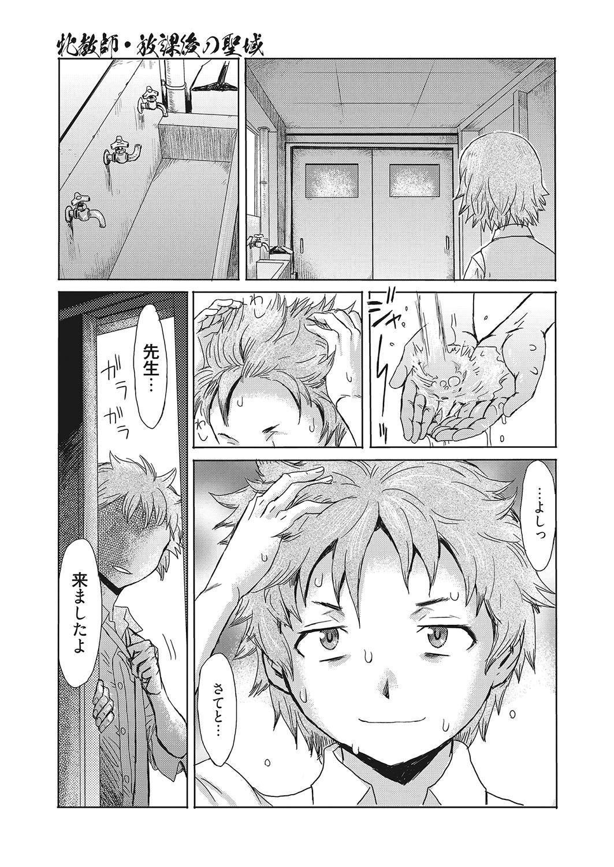 Web Manga Bangaichi Vol.2 24