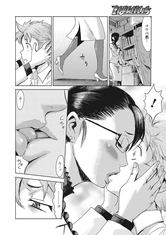 Web Manga Bangaichi Vol.2 25