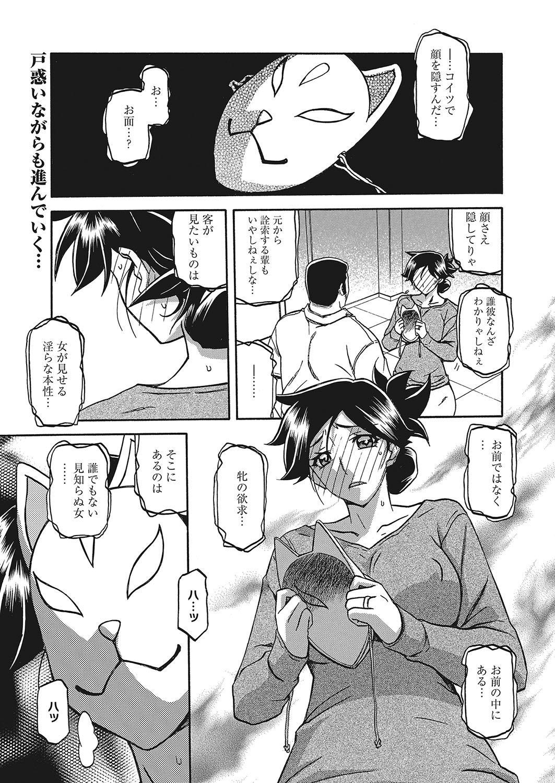 Web Manga Bangaichi Vol.2 2