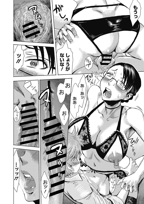 Web Manga Bangaichi Vol.2 37