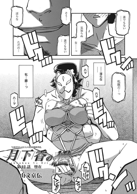 Web Manga Bangaichi Vol.2 3