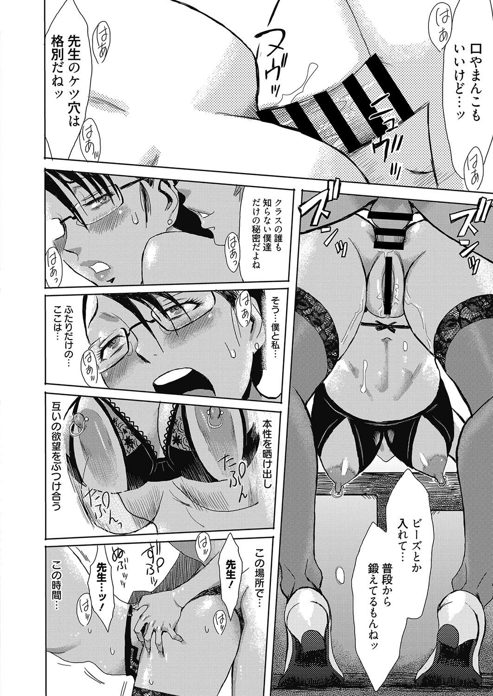 Web Manga Bangaichi Vol.2 43