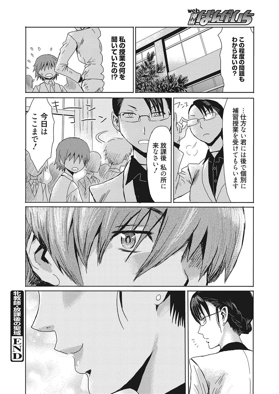 Web Manga Bangaichi Vol.2 45