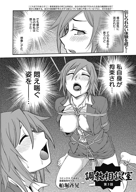 Web Manga Bangaichi Vol.2 47