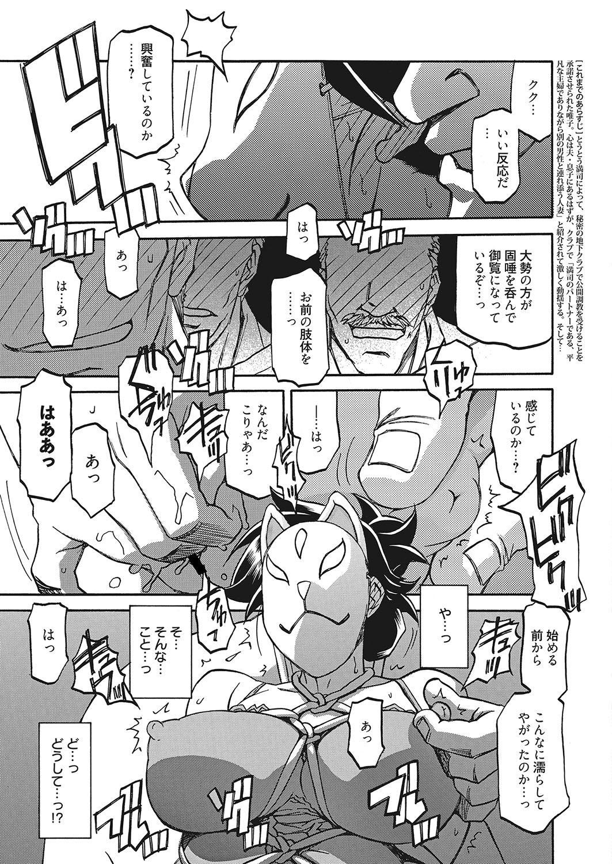 Web Manga Bangaichi Vol.2 4