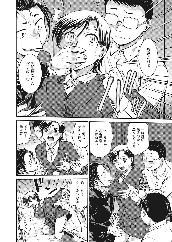 Web Manga Bangaichi Vol.2 51
