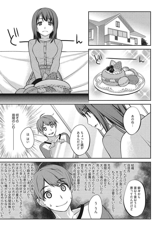 Web Manga Bangaichi Vol.2 66