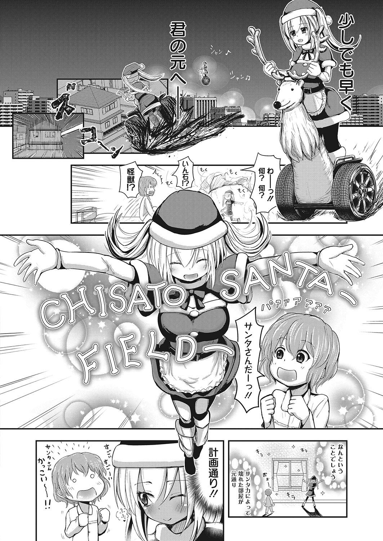 Web Manga Bangaichi Vol.2 83