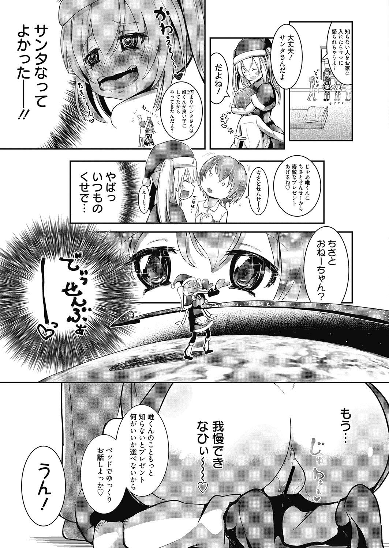 Web Manga Bangaichi Vol.2 84