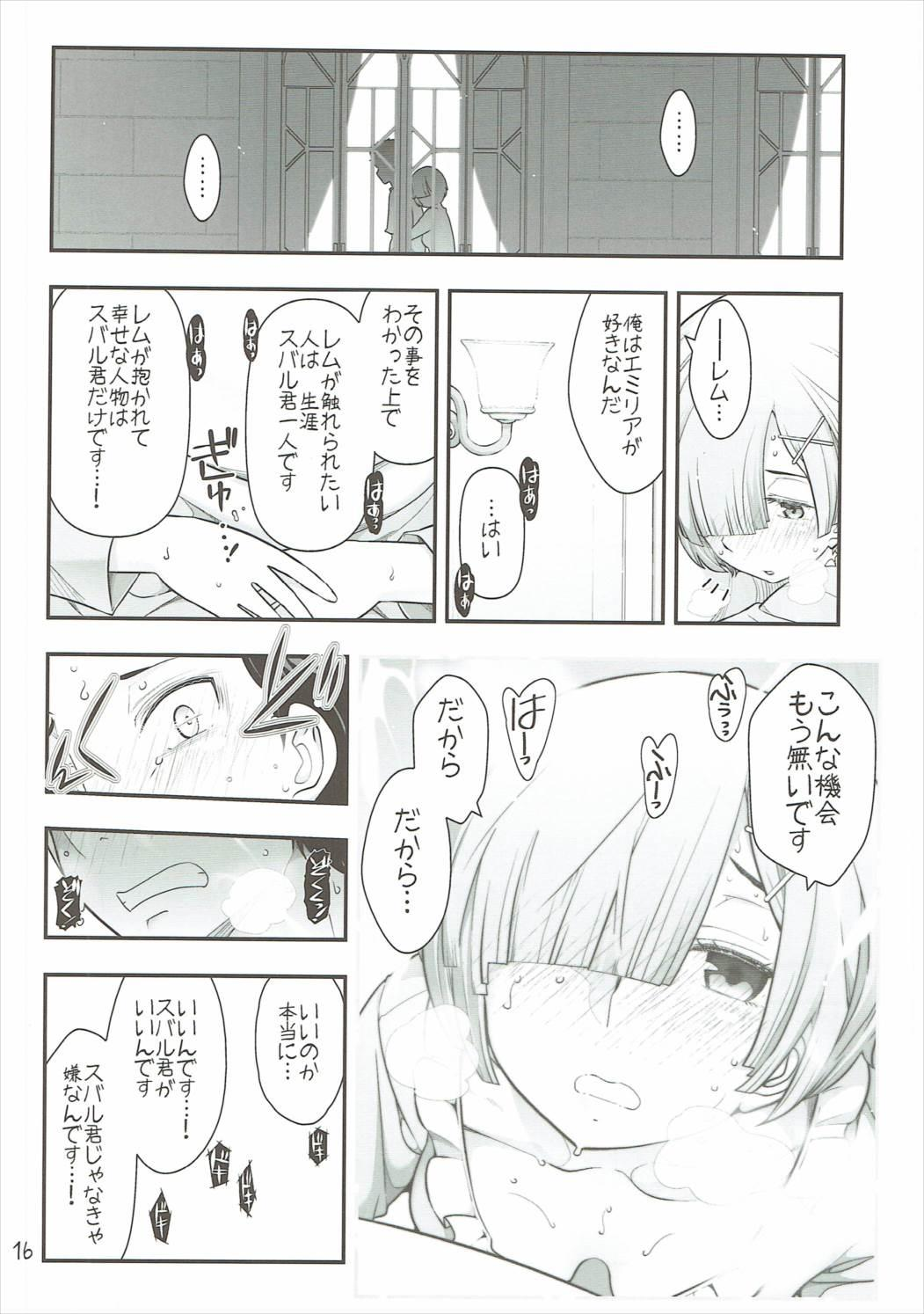 RMH Rem-san maji ecchi 16
