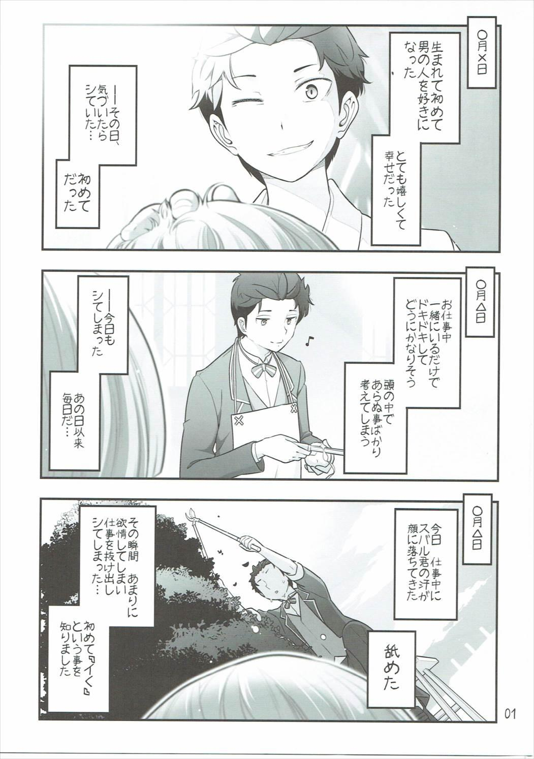 RMH Rem-san maji ecchi 1