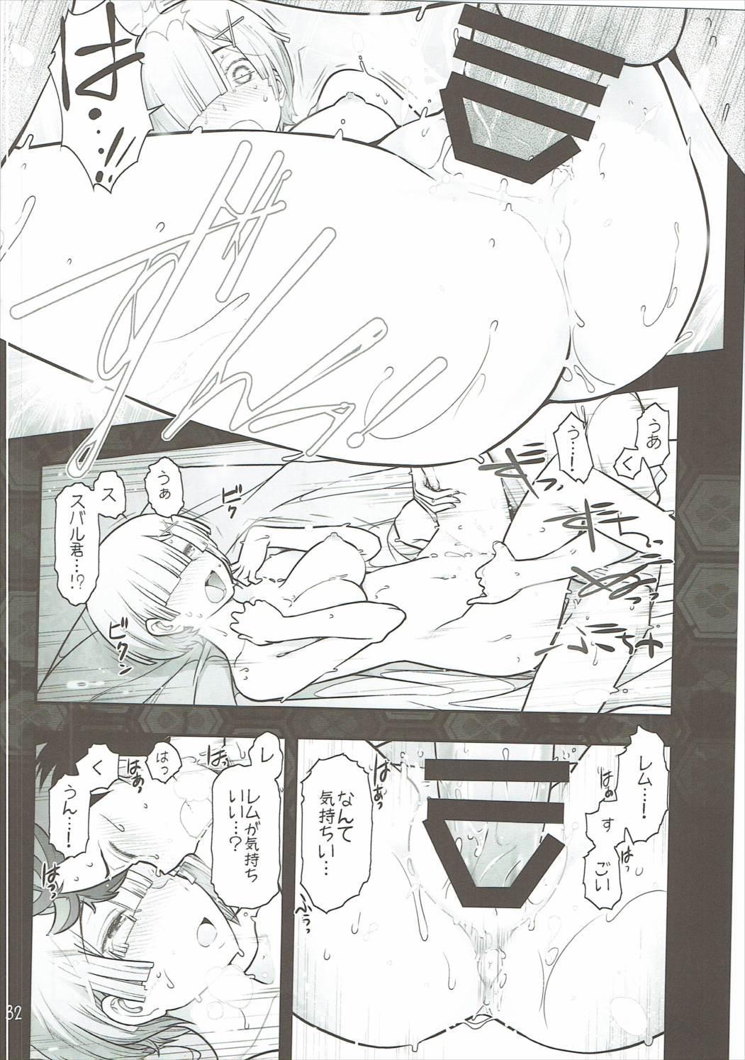 RMH Rem-san maji ecchi 32