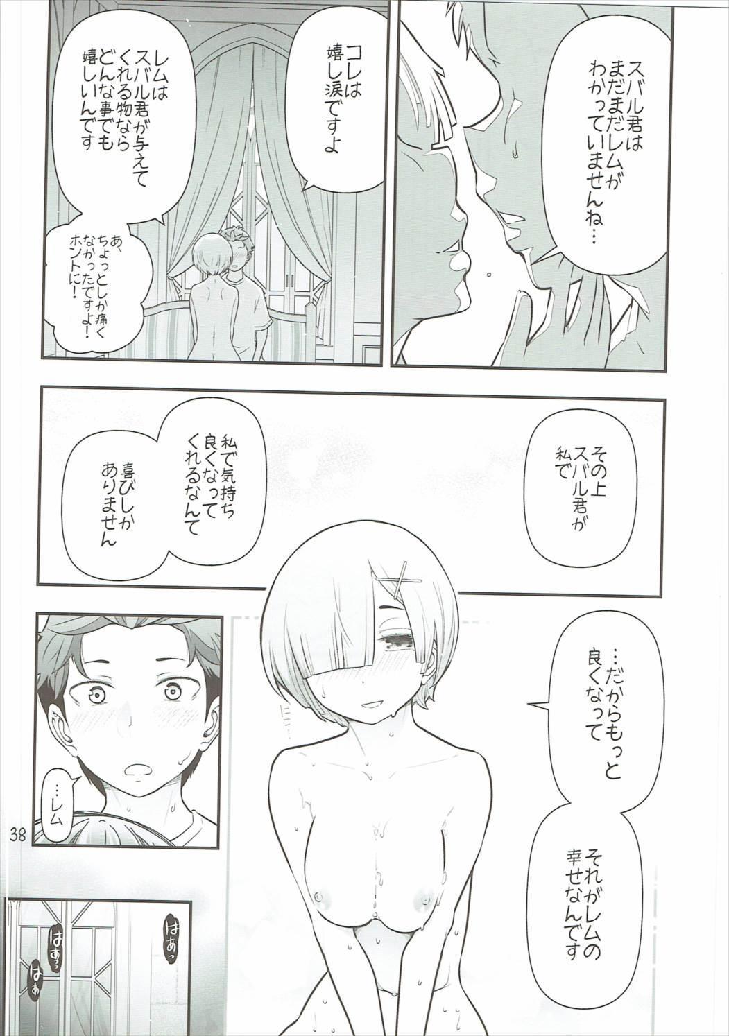 RMH Rem-san maji ecchi 38