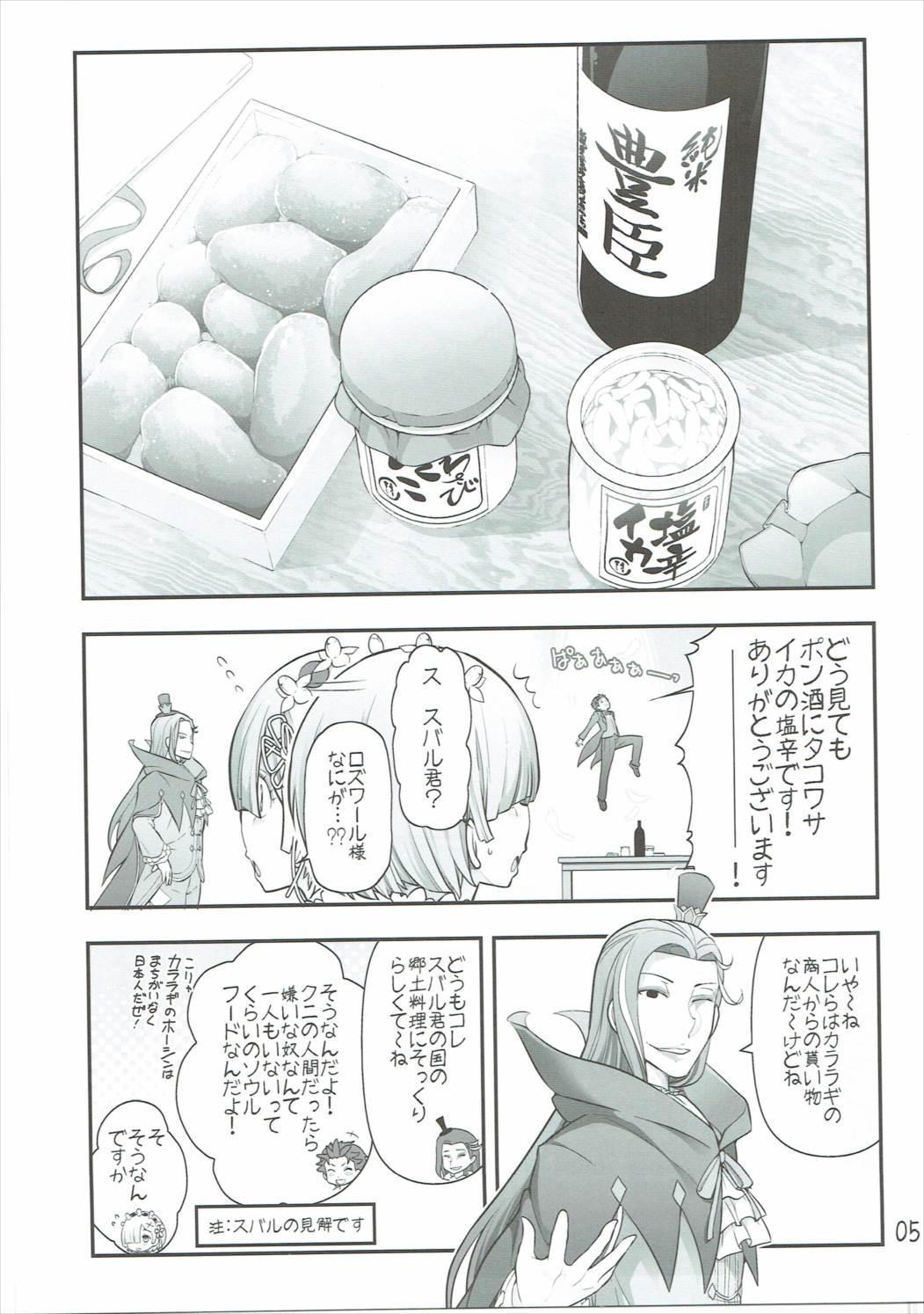 RMH Rem-san maji ecchi 5